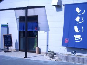 とりいち 店舗画像